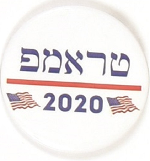 Trump Hebrew 2020